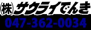 ホーム防犯監視カメラ 取付・設置、高齢者安否確認システム、ホームセキュリティよりそい君 サービス提供地域:松戸市・松戸市に隣接する地域
